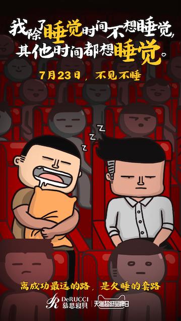 慕思x天猫超级品牌日新闻发布会