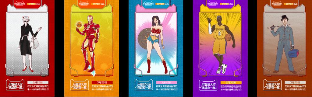 """018年欧派&天猫超级品牌日"""""""
